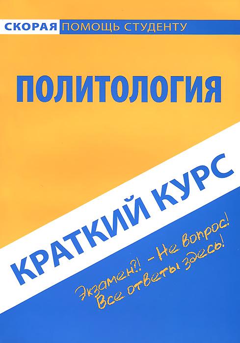 Политология. Краткий курс