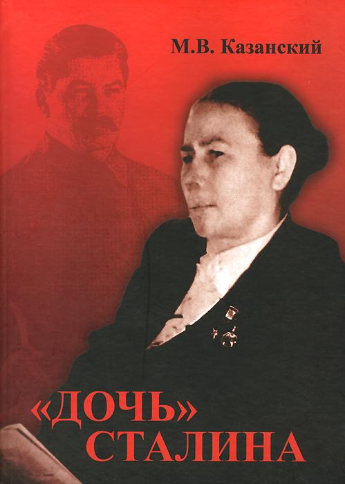 М. В. Казанский Дочь Сталина
