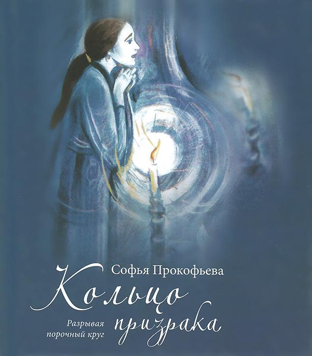 Софья Прокофьева Кольцо призрака софья прокофьева приключения веснушки