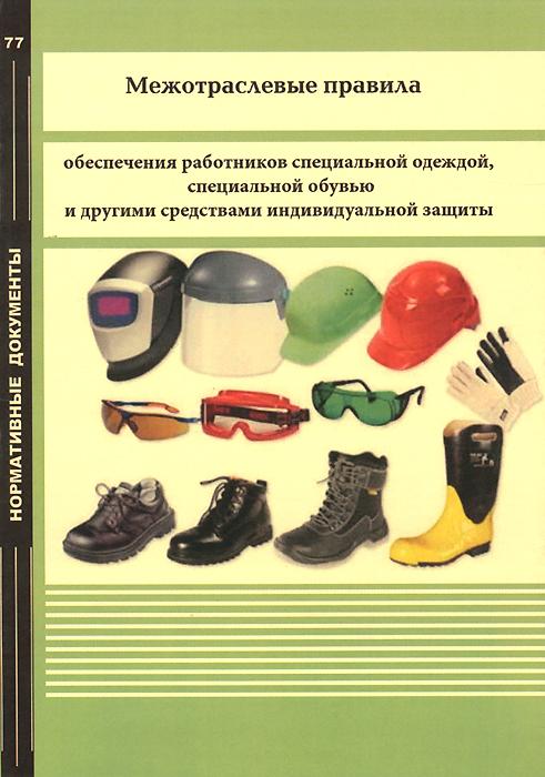 Межотраслевые правила обеспечения работников специальной одеждой, специальной обувью и другими средствами индивидуальной защиты