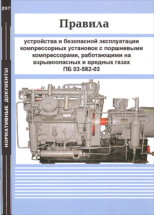 Правила устройства и безопасной эксплуатации компрессорных установок с поршневыми компрессорами, работающими на взрывоопасных и вредных газах ПБ 03-582-03