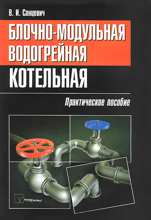 В. И. Санцевич Блочно-модульная водогрейная котельная дровяная водогрейная колонка купить в москве