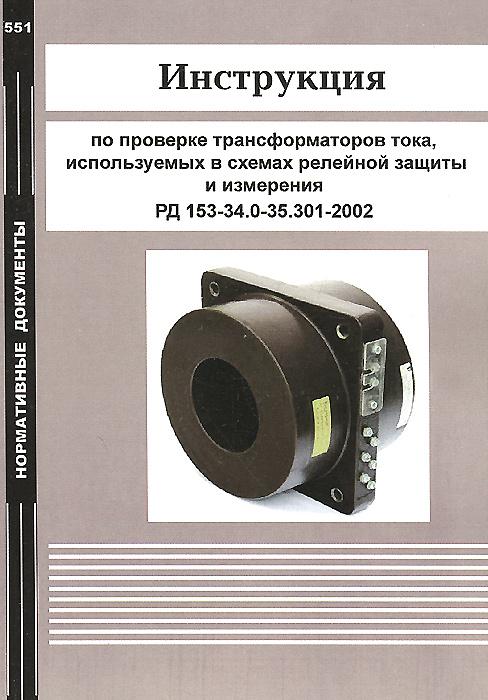 Инструкция по проверке трансформаторов тока, используемых в схемах релейной защиты и измерения. РД 153-34.0-35.301-2002 2002 5 153