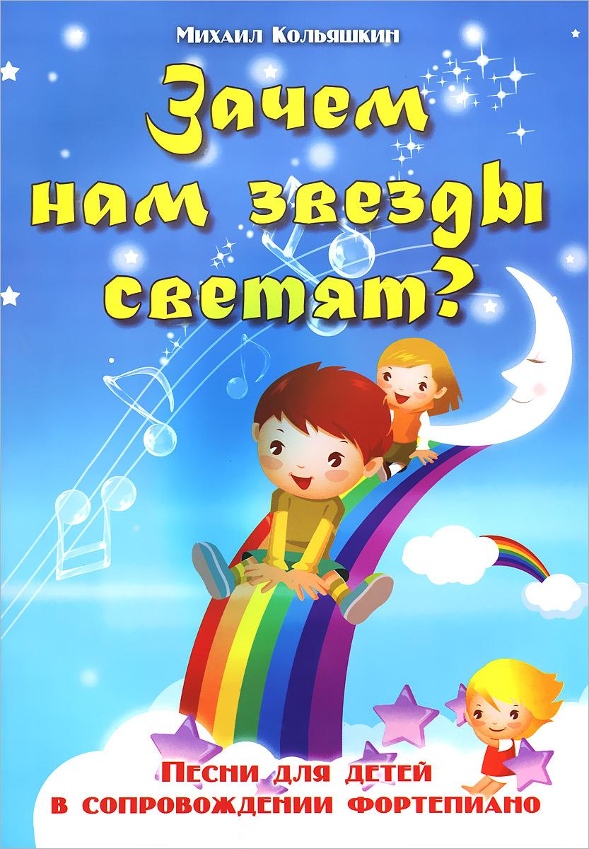 Михаил Кольяшкин. Зачем нам звезды светят? Песни для детей в сопровождении фортепиано