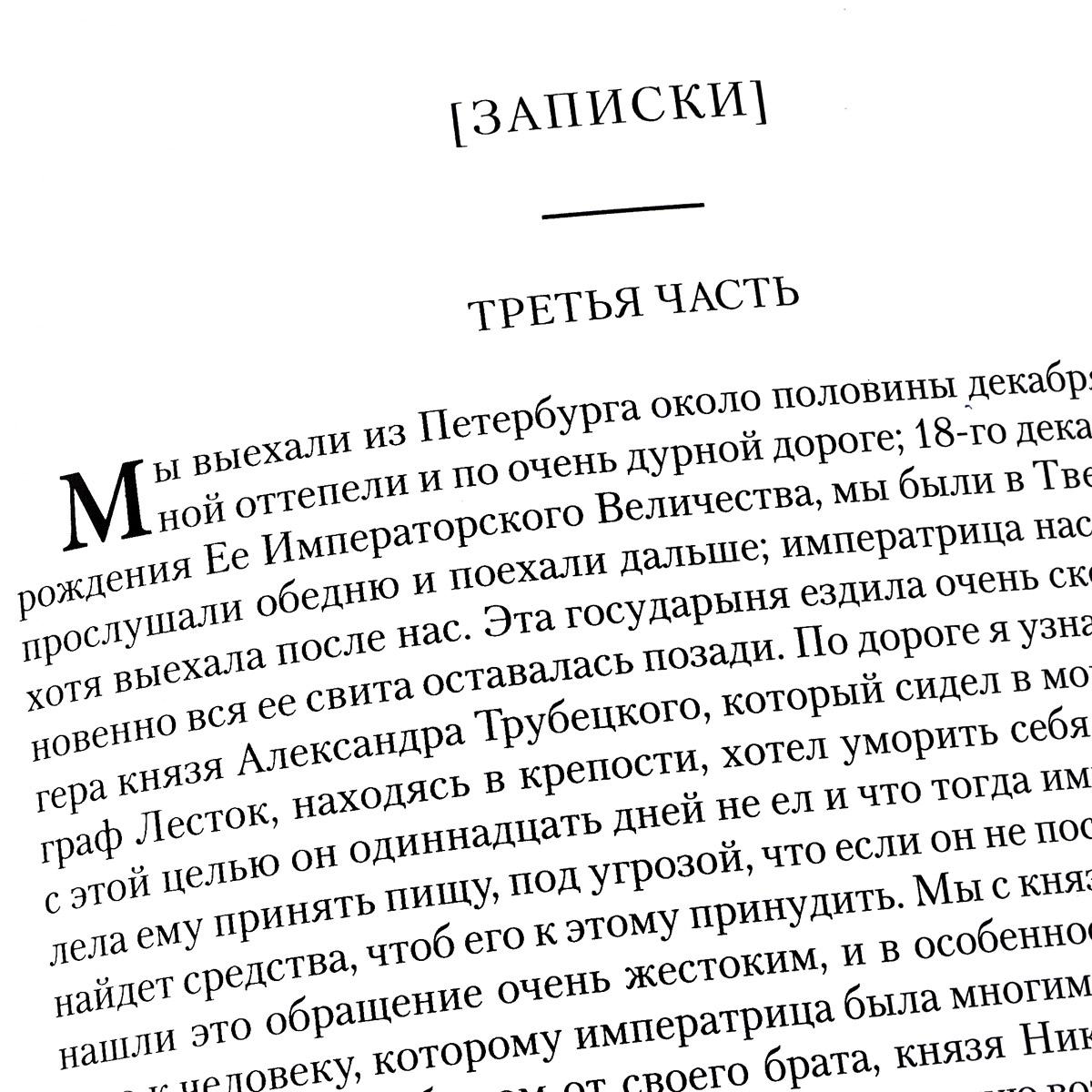 Записки Императрицы Екатерины Второй (эксклюзивное подарочное издание).