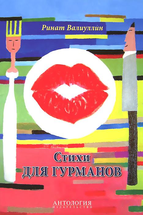 Ринат Валиуллин Стихи для гурманов заказать карниз