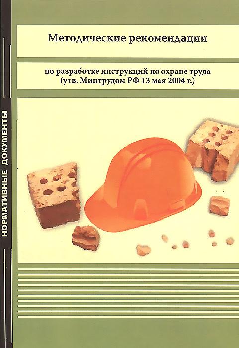 Методические рекомендации по разработке инструкций по охране труда журнал учета выдачи инструкций по охране труда