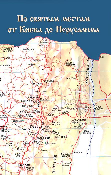 По сятым местам. От Киеа до Иерусалима