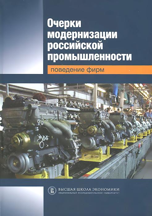 Очерки модернизации российской промышленности. Поведение фирм