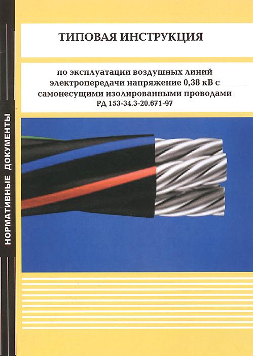 Типовая инструкция по эксплуатации воздушных линий электропередачи напряжением 0,38 кВ с самонесущими изолированными проводами инструкция по эксплуатации фольксваген пассат b5