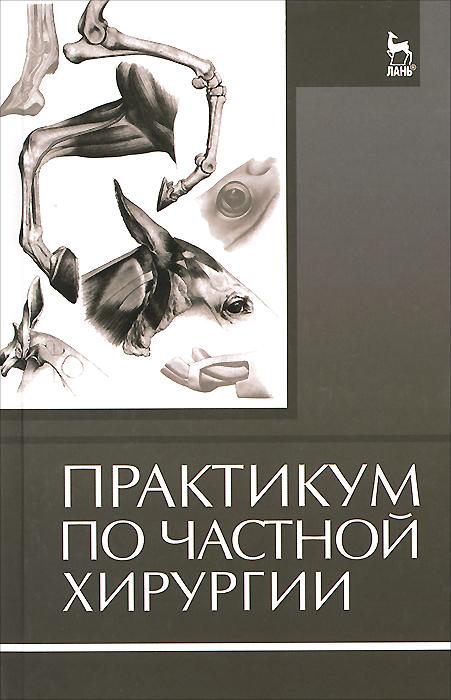 Практикум по частной хирургии. Учебное пособие.