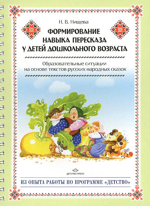 Формирование навыка пересказа у детей дошкольного возраста. Образовательные ситуации на основе текстов русских народных сказок