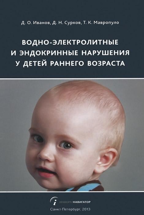 Водно-электролитные и эндокринные нарушения у детей раннего возраста