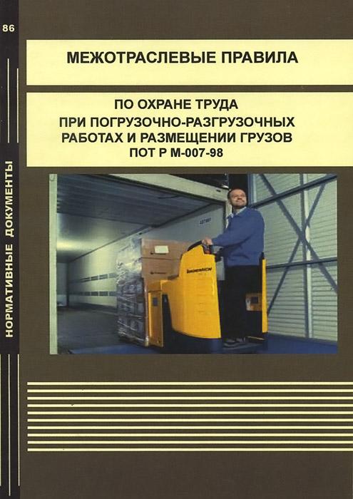 Межотраслевые правила по охране труда при погрузочно-разгрузочных работах и размещении грузов. ПОТ Р М-007-98 правила устройства и безопасной эксплуатации водолазных барокамер