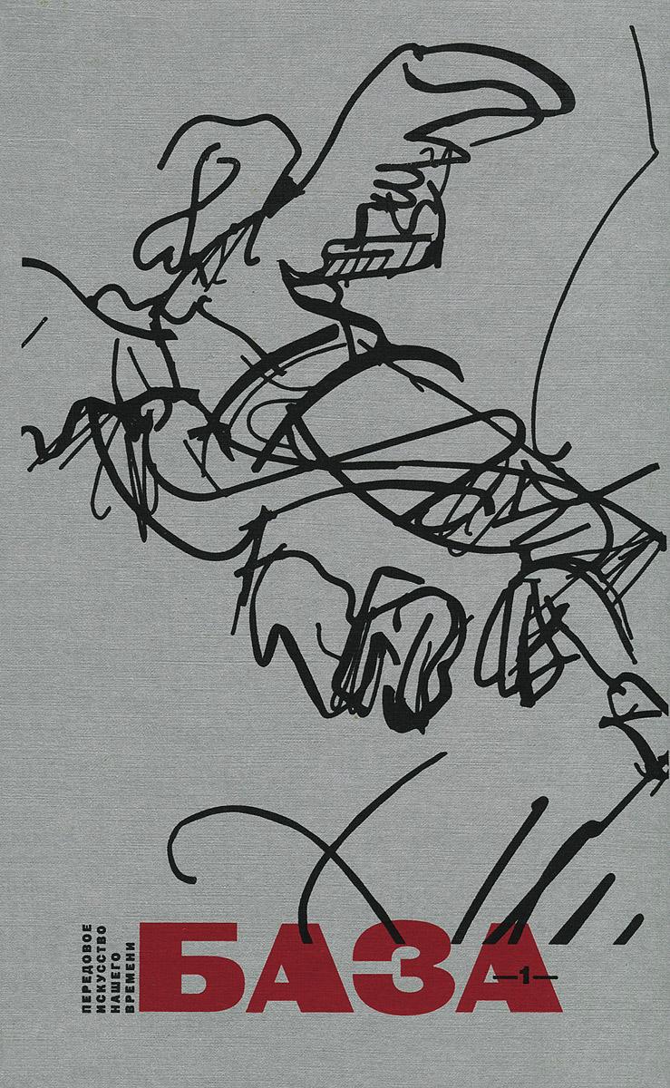 База. Альманах , №1, 2010 база альманах 1 2010