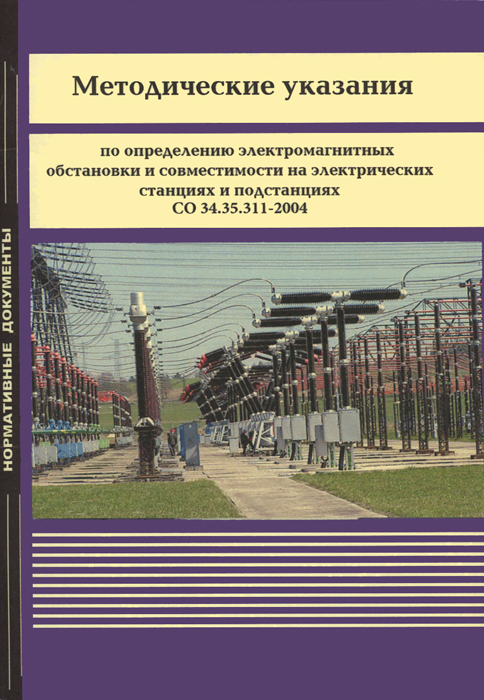 Методические указания по определению электромагнитных обстановки и совместимости на электрических станциях и подстанциях операторы коммерческого учета на рынках электроэнергии
