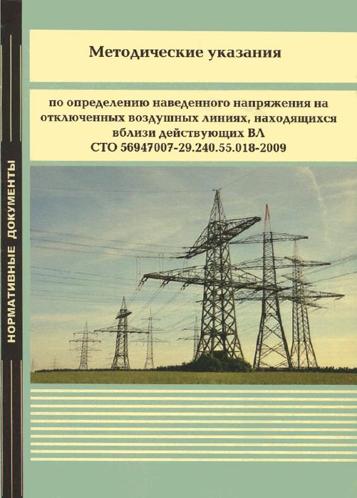 Методические указания по определению наведенного напряжения на отключенных воздушных линиях, находящихся вблизи действующих ВЛ методические указания учет и хранение средств измерений находящихся в эксплуатации на энерго предприятиях электроэнергетики
