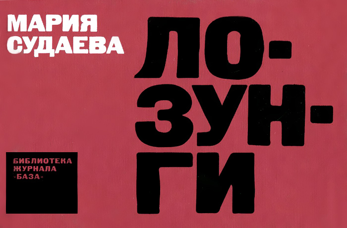Мария Судаева Лозунги ленд крузер куплю во владивостоке