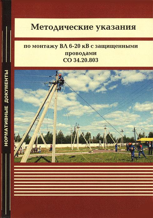 Методические указания по монтажу ВЛ 6-20 кВ с защищенными проводами СО 34.20.803