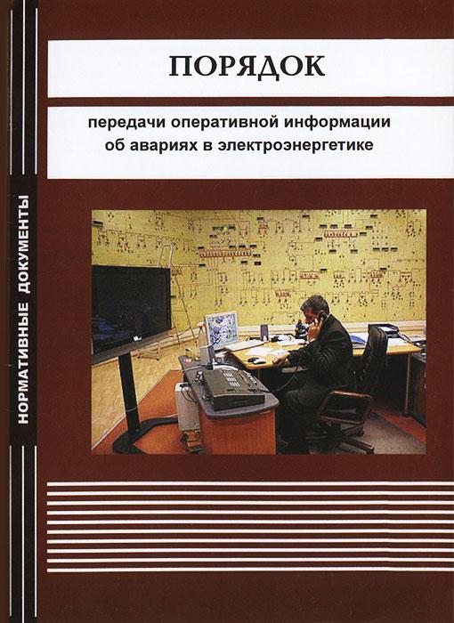 Порядок передачи оперативной информации об авариях в электроэнергетике балка 50ш4 ст 09г2с