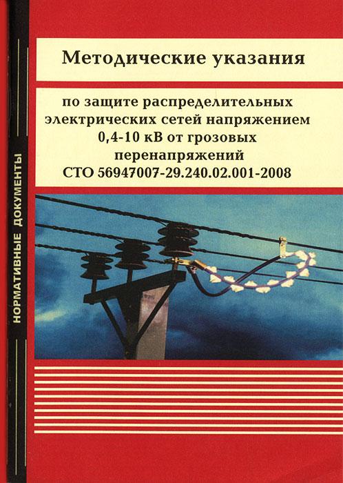 Методические указания по защите распределительных электрических сетей напряжением 0,4-10 кВ от грозовых перенапряжений СТО 56947007-29.240.02.001-2008 несимметричные режимы работы электрических сетей page 3