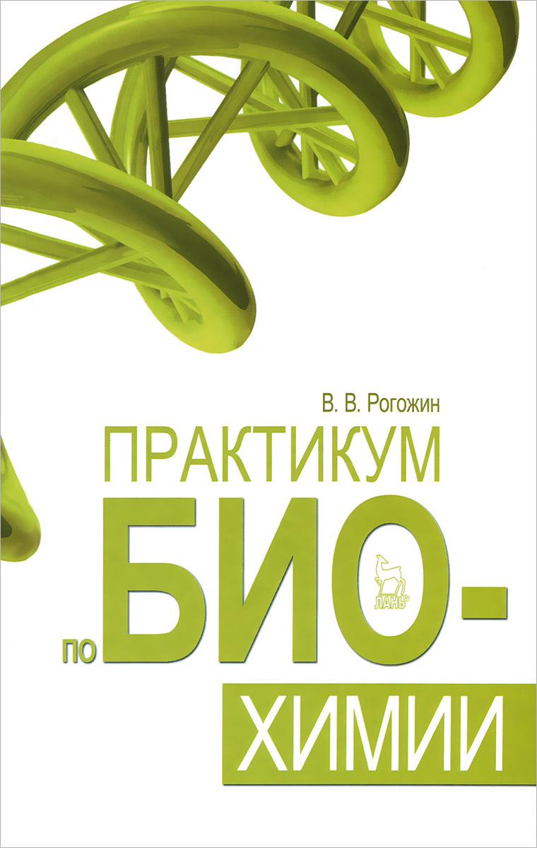 Практикум по биохимии. Учебное пособие