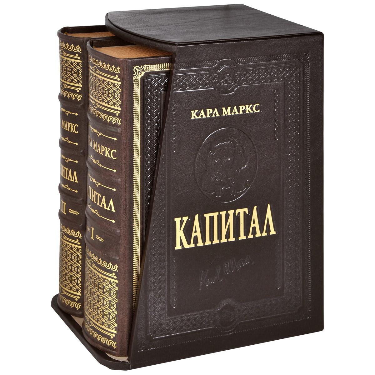 Карл Маркс Капитал. В 2 томах (эксклюзивное подарочное издание) алексей именная книга эксклюзивное подарочное издание