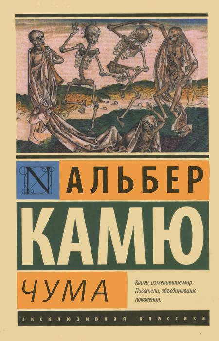 Альбер Камю Чума любовь во время чумы