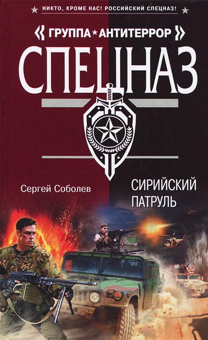 Сергей Соболев Сирийский патруль иван бунин жизнь арсеньева