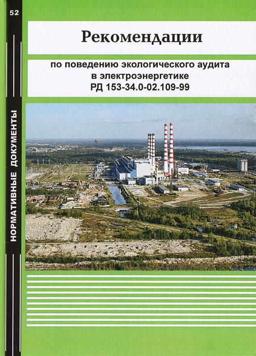 Рекомендации по проведению экологического аудита в электроэнергетике. РД 153-34.0-02.109-99 методические указания учет и хранение средств измерений находящихся в эксплуатации на энерго предприятиях электроэнергетики
