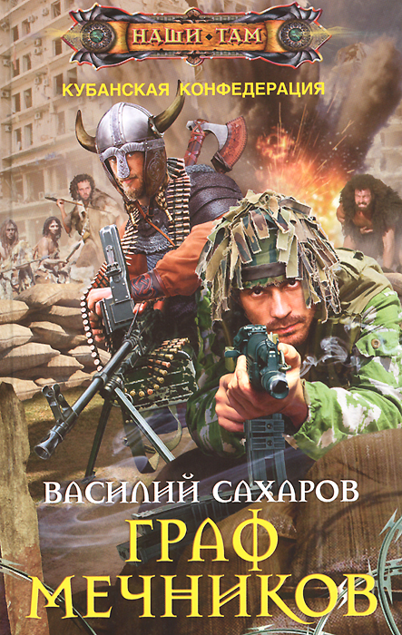 Граф Мечников