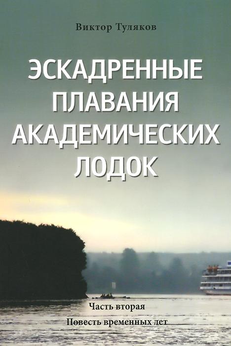 Виктор Туляков Эскадренные плавания академических лодок. Часть вторая. Повесть временных лет лихачев д пер повесть временных лет