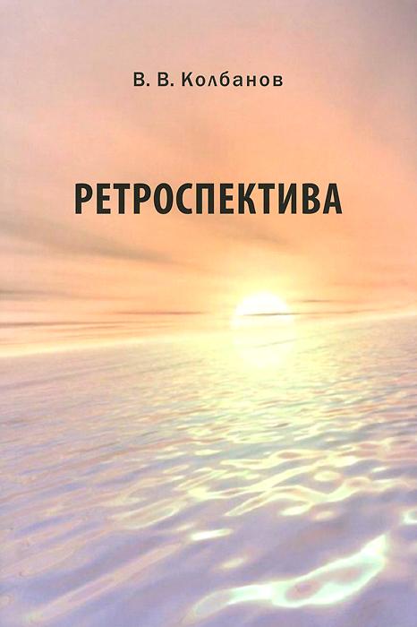 В. В. Колбанов Ретроспектива