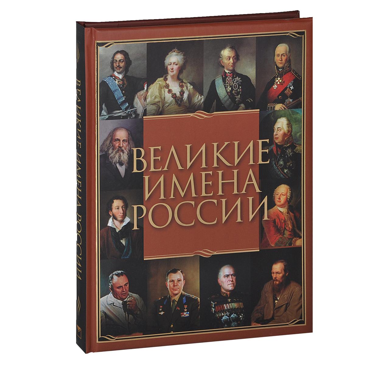 В. В. Артемов Великие имена России артемов в великие имена россии