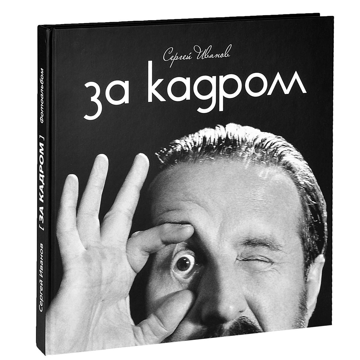 Сергей Иванов За кадром хозиков в и стелс правда за кадром