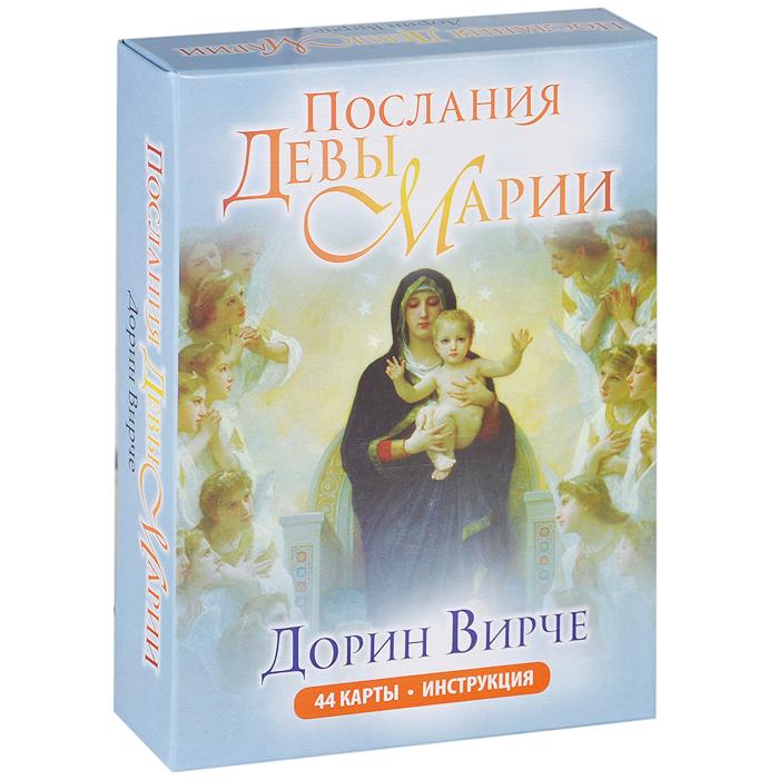 Дорин Вирче Послания Девы Марии (колода из 44 карт)