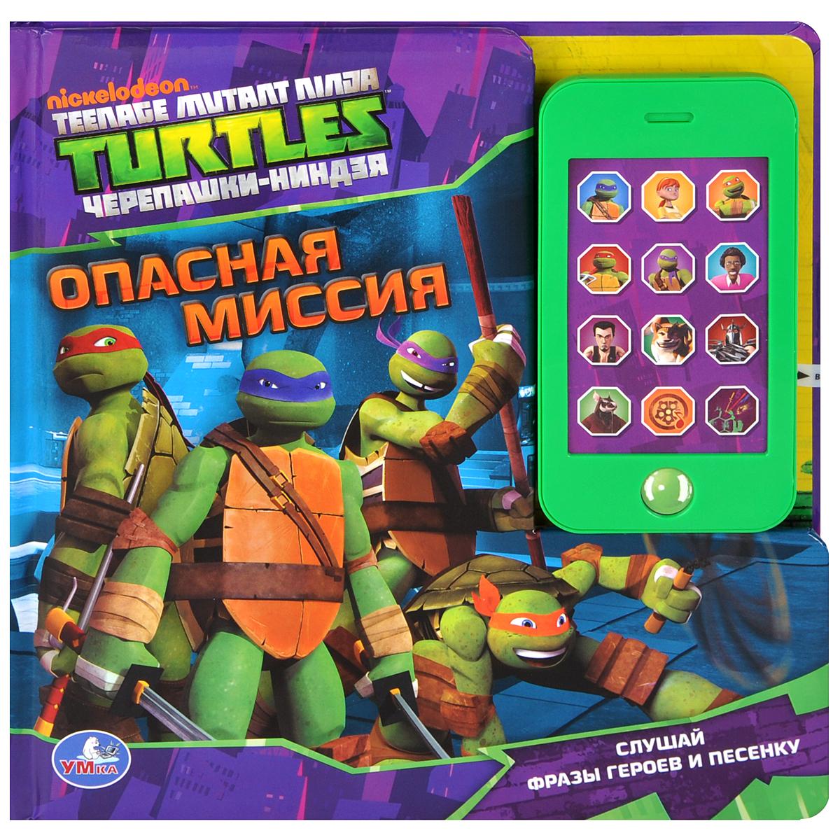 Черепашки-Ниндзя. Опасная миссия. Книжка-игрушка умка книжка с телефоном черепашки ниндзя опасная миссия