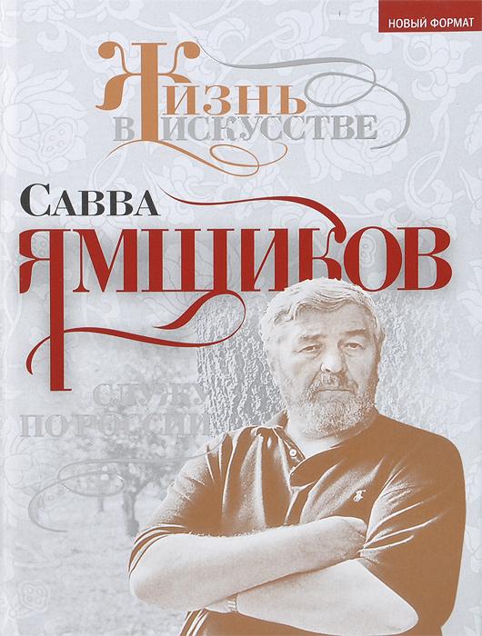 Савва Ямщиков Служу по России
