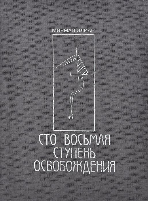 Сто восьмая ступень освобождения. Мирман Илиан