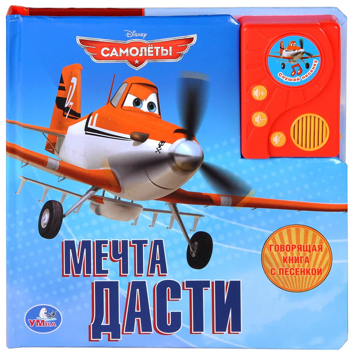 Самолеты. Мечта Дасти. Книжка-игрушка послушай дорогая
