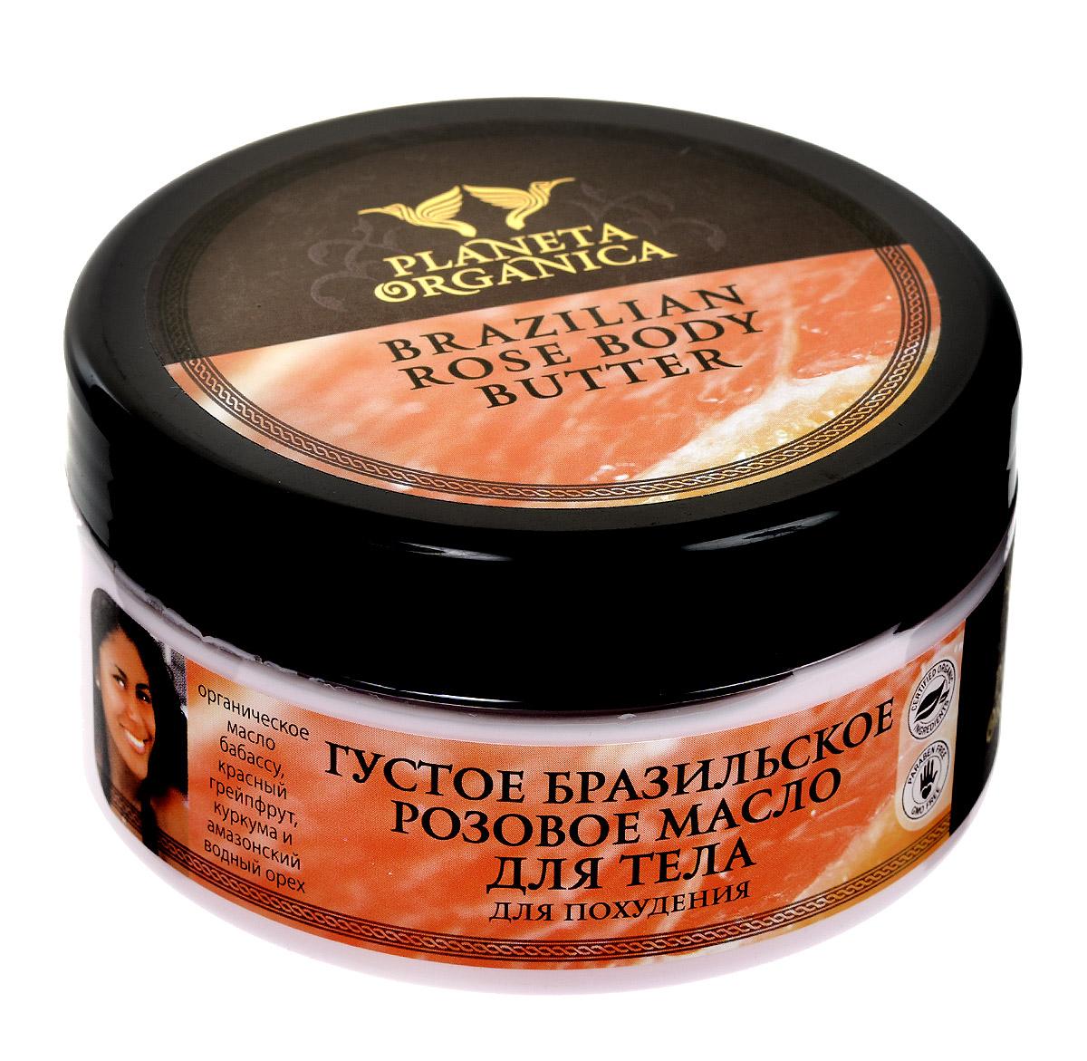 Planeta Organica Густое бразильское розоое для тела, для похудения, 300 мл