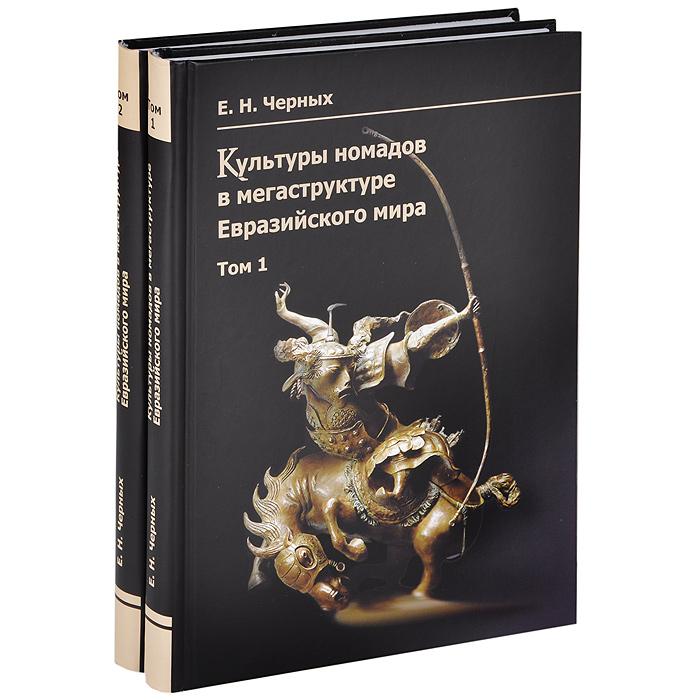 Культуры номадов в мегаструктуре Евразийского мира (комплект из 2 книг). Евгений Черных
