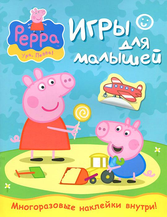 Свинка Пеппа! Игры для малышей