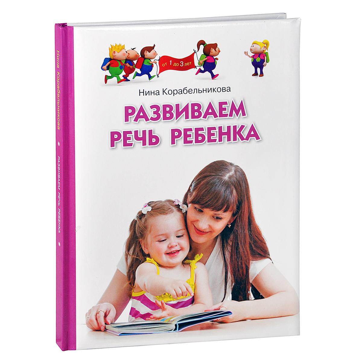 Развиваем речь ребенка. Для детей от 1 до 3 лет