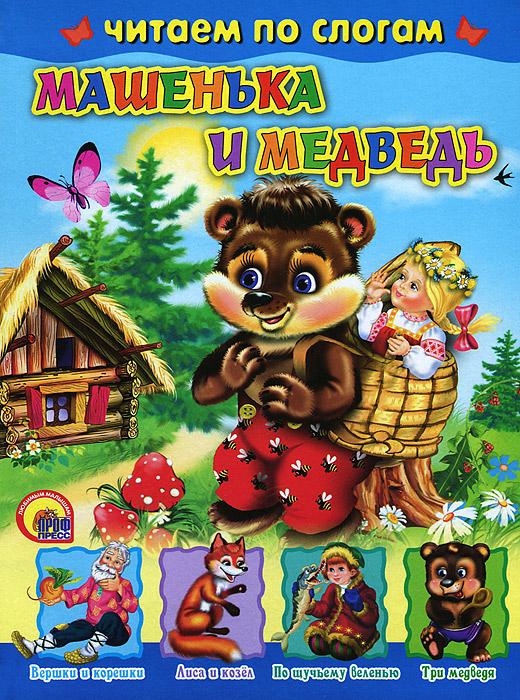 Машенька и медведь самые любимые русские сказки