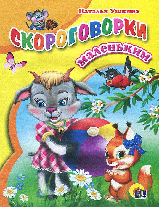 Наталья Ушкина Скороговорки маленьким слова и звуки