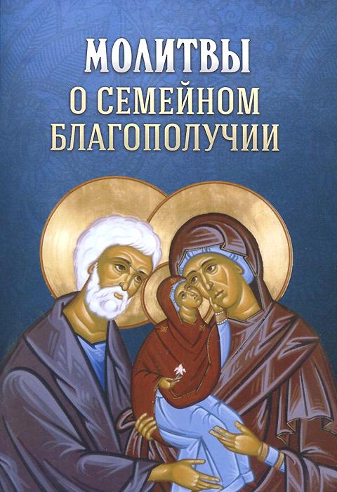 Молитвы о семейном благополучии молитвы избранное