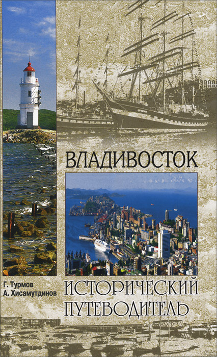 Г. П. Турмов, А. А. Хисамутдинов Владивосток геннадий турмов владивосток