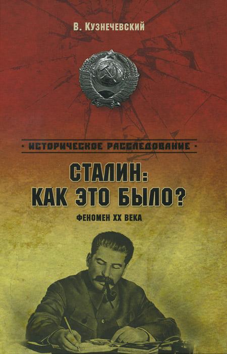 Сталин. Как это было? Феномен XX века
