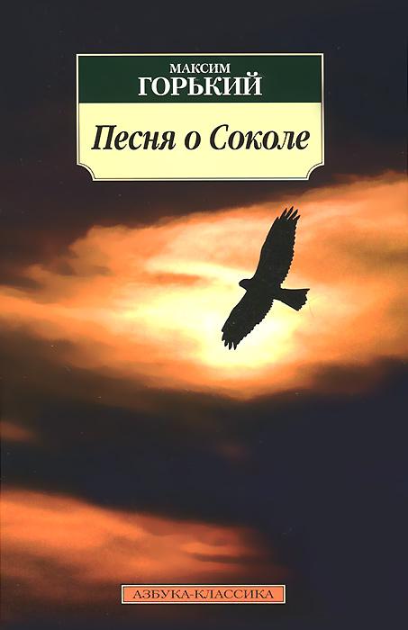 Максим Горький Песня о Соколе что просят в 7 роддом нижнего новгорода